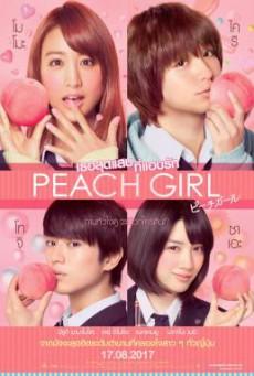 Peach Girl เธอสุดแสบ ที่แอบรัก (2017)