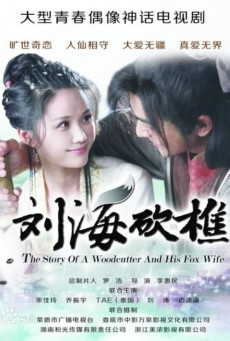 The Story Of A Wood Cutter And His Fox Wife อภินิหารรัก จิ้งจอกขาว พากย์ไทย