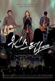 One Step (Won-seu-teb) เพลงรักจังหวะหัวใจ (2017)