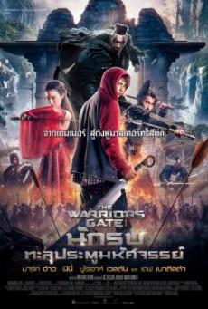 The Warrior's Gate นักรบทะลุประตูมหัศจรรย์ (2016)