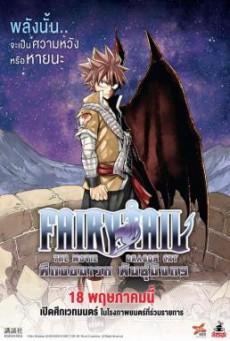 Fairy Tail- Dragon Cry ศึกจอมเวท พันธุ์มังกร (2017)