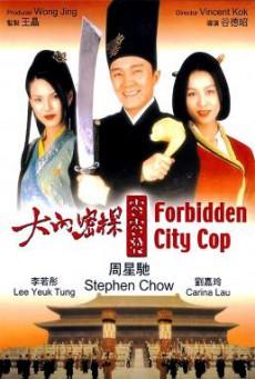 Forbidden City Cop (Dai lap mat tam 008) สายไม่ลับคังคังโป๋ย (1996)