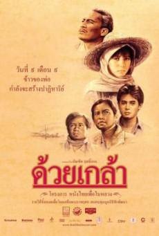 ด้วยเกล้า Duay Klao (1987) BD Re-Mastered