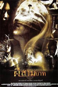 ผีสามบาท Bangkok Haunted (2001)