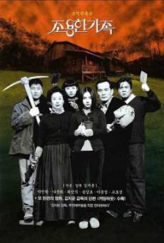 The Quiet Family (Choyonghan kajok) ครอบครัวเงียบสงบ (1998)