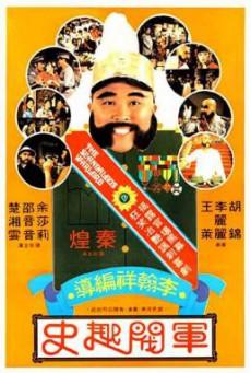 The Scandalous Warlord (Jun fa qu shi) ขุนศึกเจ้าสำราญ (1979)