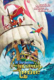 Doraemon the Movie- Nobita's Treasure Island (Doraemon Nobita no Takarajima) โดราเอมอน ตอน เกาะมหาสมบัติของโนบิตะ (2018)