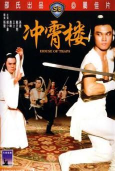 House of Traps (Chong xiao lou) จอมโหดวังมหากล (1982)