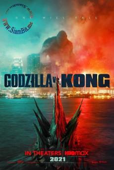 Godzilla vs. Kong (2021)  ก็อดซิลล่า ปะทะ คอง (HD)