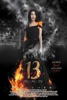 Bangkok 13 Muang Kon Tai บางกอก 13 เมือง-ฅน-ตาย (2016)