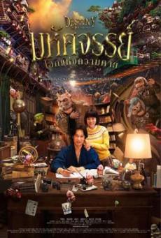 Destiny: Kamakura Monogatari (Destiny: The Tale of Kamakura) มหัศจรรย์โลกแห่งความตาย (2017)